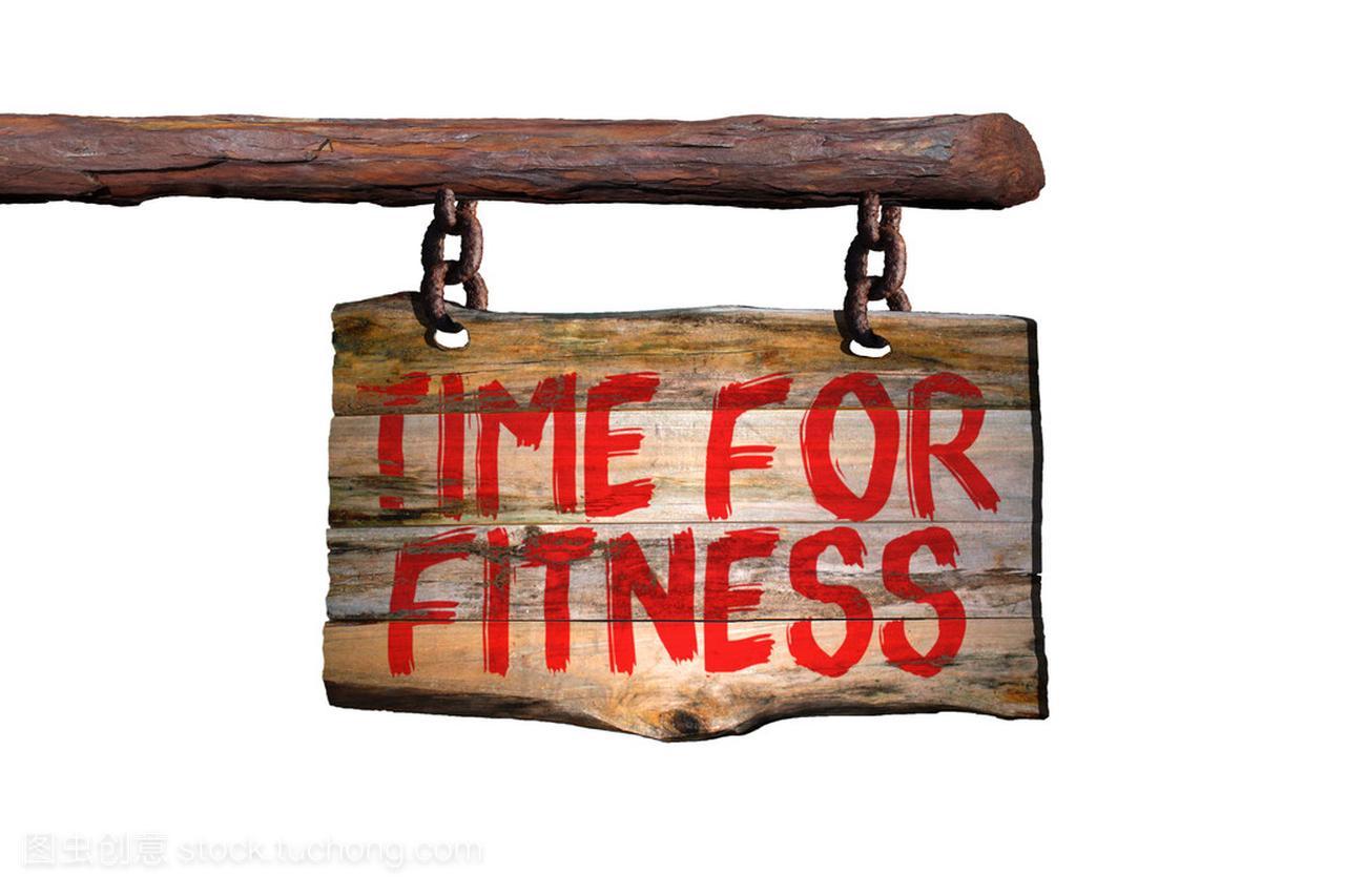 发言时间为健身励志短语符号的