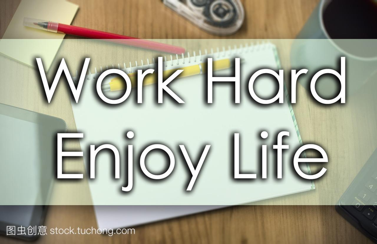工作努力享受生活-经营理念与文本