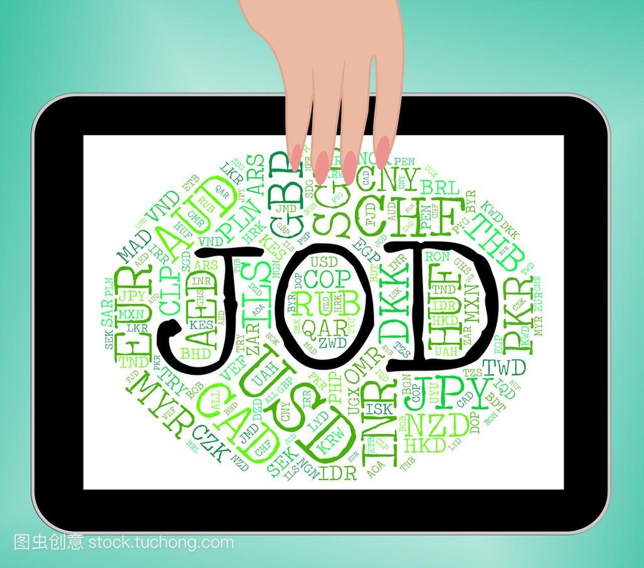 Jod 货币表示约旦第纳尔和外国