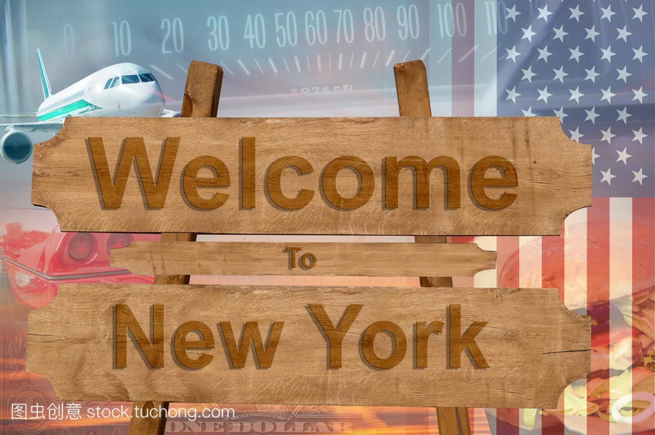 欢迎来到纽约州在美国签署关于木材,旅行主题