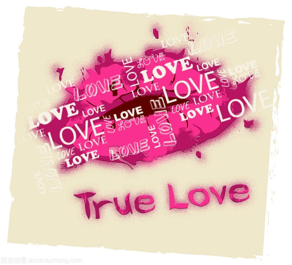 真正的爱情意味着真正的爱和承诺
