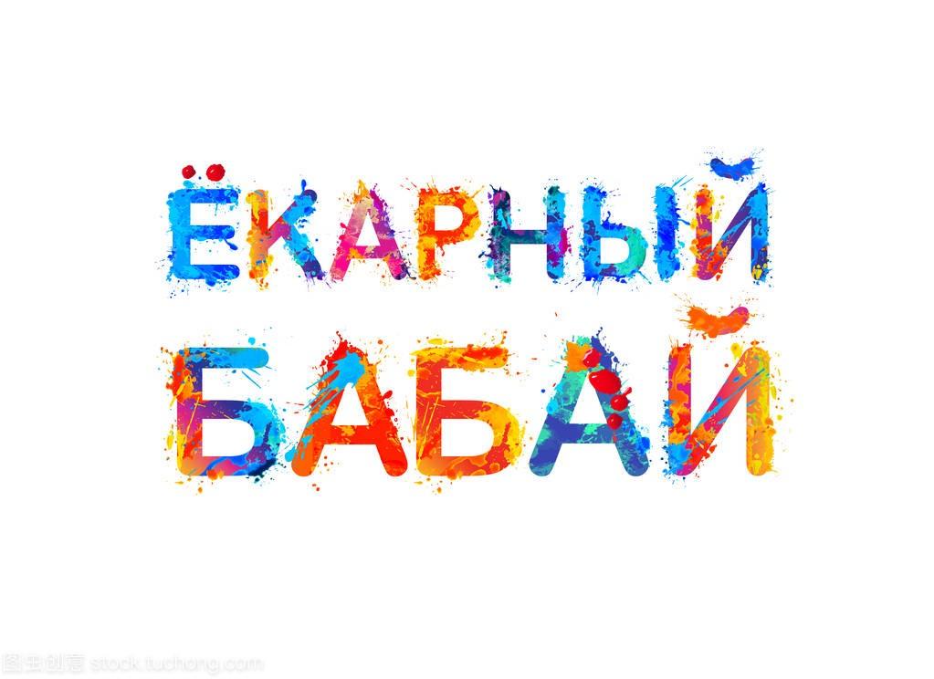 刻在俄罗斯的行话︰ Yokarnyy 现在分词作定语