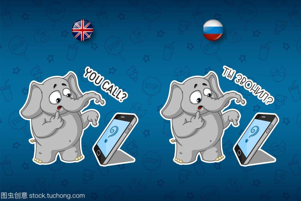 贴纸大象。有人称,感到惊讶。大套的英语和俄