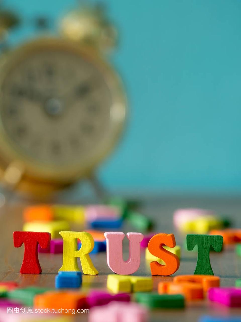 信任.英文字母表由木质字母颜色制成。在木制