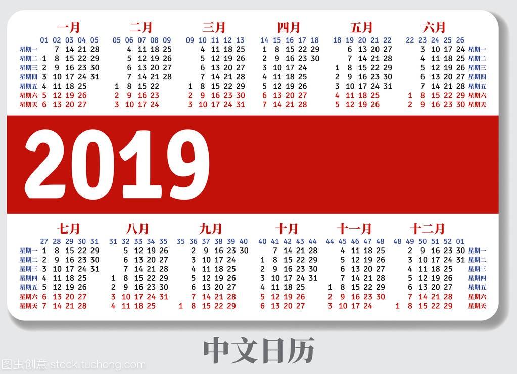 2019中国袖珍日历