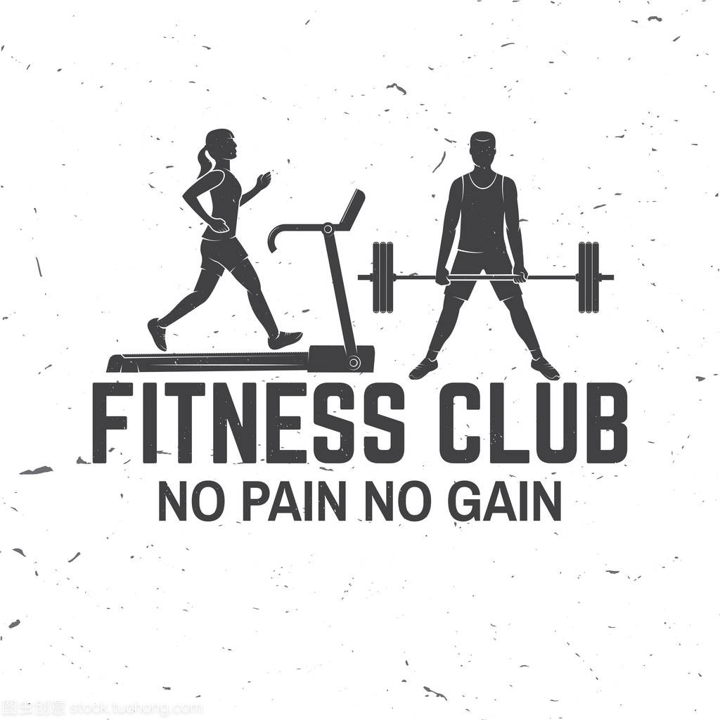 健身俱乐部。没有痛苦没有收获。向量。健身中