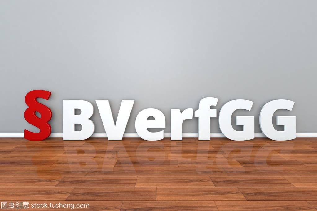 德国法律 Bverfgg 简称为法律在联邦宪法立法机