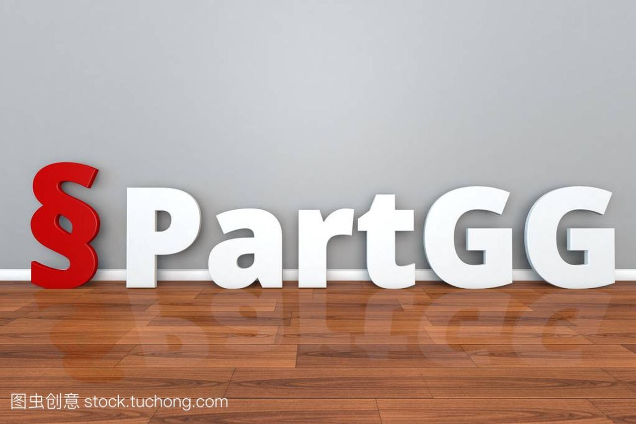 德国法律 Partgg 简称为法律在自由职业的伙伴