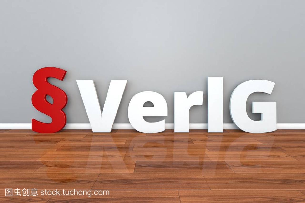 德国法律 Verlg 简称为法律在出版权利3d 例证