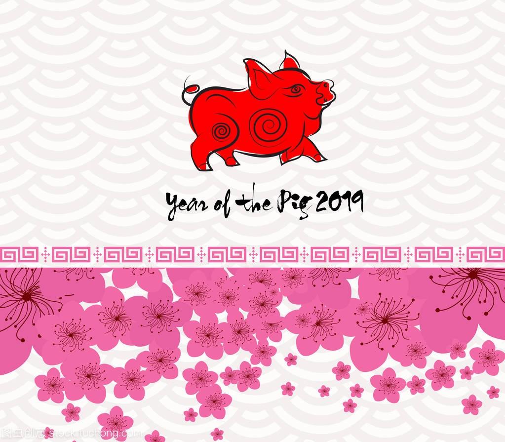 东方快乐中国新年2019。猪的年